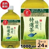 綾鷹特選茶とくせんちゃPET1000ml送料無料合計24本(12本×2ケース)あやたかトクホ緑茶特定保健食品脂肪の吸収を抑える糖の吸収をおだやかにする離島送料無料特保あやたか