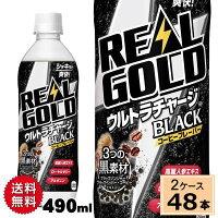 リアルゴールドスーパーリフレッシュレモン490mlPET送料無料合計24本(24本×1ケース)炭酸リアルれもんソーダ