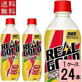 リアルゴールド ウルトラチャージ レモン PET 490ml 送料無料 合計 24 本(24本×1ケース)炭酸 リアル れもん レモン 檸檬 エナジードリンク 高麗人参 ローヤルゼリー ビタミンB ソーダ