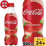 コカ・コーラストロベリーPET500ml