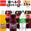 【日本全国どこでも送料無料!】コカコーラ製品 選べる 合計16本セット(8本×2ケース)【コカコーラ/カナダドライ/スプ…