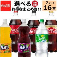 【日本全国どこでも送料無料!】コカコーラ製品選べる合計16本セット(8本×2ケース)【コカコーラ/カナダドライ/スプライト/ファンタ/いろはす/い・ろ・は・す】