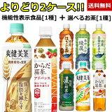 よりどりお茶送料無料合計48本(24本×2ケース)お茶ペットボトル500ml送料無料48本機能性表示食品選べるお茶
