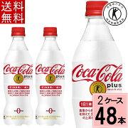 コカ・コーラプラス470mlPET