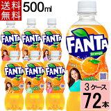 ファンタオレンジ500mlPET送料無料