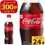 コカ・コーラ500mlPET送料無料