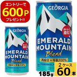 【2ケースセット】ジョージアエメラルドマウンテンブレンド185g缶