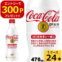 【エントリーで300Pプレゼント!!】コカ・コーラ プラス 470mlPET コカコーラプラス 送料無料 合計 24 本(24本×1ケー…