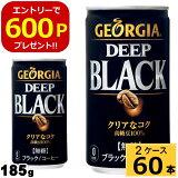 ジョージアディープブラック缶185g送料無料合計30本(30本×1ケース)ジョージアブラックジョージア缶コーヒーコーヒーカフェジョージアまとめ買い