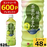 綾鷹茶葉のあまみPET525ml送料無料