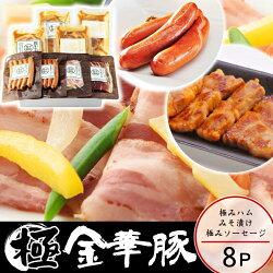 【冷凍】金華豚・三元豚極みシリーズセット[fpg19-1]