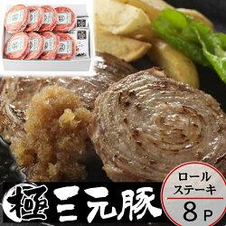 【冷凍】日本の米育ち三元豚ロールステーキ8個ギフト[HSF19-4]
