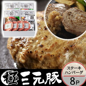 【H冷凍】平田牧場 日本の米育ち三元豚ハンバーグ&ロールステーキギフト【8個入】お取り寄せグルメ ギフト ハンバーグ 温めるだけ お中元 肉 ステーキ肉 肉ギフト お中元 ギフト 内祝い