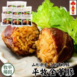 日本の米育ち金華豚肉巻きおにぎり8個入セット[mrb19-2]