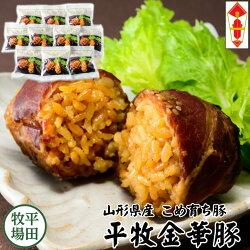 日本の米育ち金華豚肉巻きおにぎり10個入セット[mrb19-3]