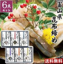 【送料無料】お取り寄せグルメ富山昆布じめ刺身詰め合せ昆布締め詰め合わせ