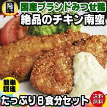 【送料無料】国産ブランドみつせ鶏を贅沢に使った絶品ごまチキン南蛮8食セット冷凍でお届け!簡単調理!個別包装だからとても便利!安心・安全のISO22000取得工場