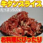 牛タンスライス牛たんタン牛タン牛たん牛肉仙台牛タン