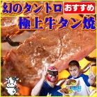 牛タン(極上タントロ)焼き方例