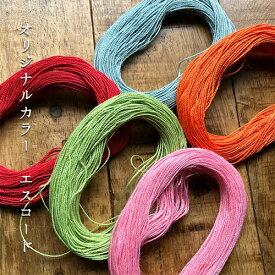 エスコード オリジナル色【日本製】革用手縫い糸 麻100%/当店だけでのオリジナル色 ☆限定色☆