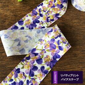 リバティ バイアス【4cmバイアス】Somerset Viola サマーセットビオラ/紫/DC30101-J19A/バイヤステープ/4cm幅バイアステープ livbias337[3m単位]