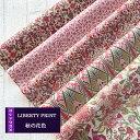 リバティカットクロス 秋の花色 5種セット【LIBERTY PRINT】大人ピンク/タナローン/おためし/はぎれ/約30×25cm 5…