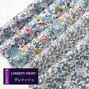 リバティカットクロス グレイッシュ 5種セット【LIBERTY PRINT】グレージュ/アッシュ/おためし/リバティはぎれ/約30…