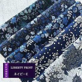 リバティカットクロス ネイビーE【LIBERTY PRINT】かっこいい/紺/おためし/はぎれ/約30×25cm 5種類カットクロス[1セット単位]