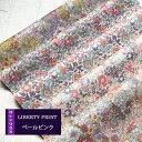 リバティカットクロス ペールピンク 5種セット PalePink【LIBERTY PRINT】おためし/リバティはぎれ/約30×25cm 5…