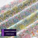 リバティカットクロス パステルD5種セット【LIBERTY FABRICS】おためし/リバティカットクロスはぎれ/淡い色/約30×25…