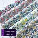 リバティカットクロス パステルE【LIBERTY PRINT】パステル/淡い色/おためし/はぎれ/約30×25cm 5種類カットクロス…
