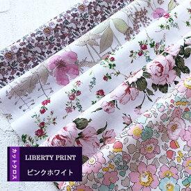 リバティカットクロス ピンクホワイト【LIBERTY PRINT】ピンク/ホワイト/かわいい/おためし/はぎれ/約30×25cm 5種類カットクロス[1セット単位]