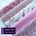 リバティカットクロス スモールピンク 5種セット【LIBERTY PRINT】ピンク/タナローン/おためし/はぎれ/約30×25cm …