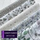 リバティカットクロス ホワイトB 5種セット【LIBERTY FABRICS】おためし/リバティカットクロスはぎれ/約30×25cm5種…