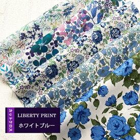 リバティカットクロス ホワイトブルー 5種セット WhiteBlue【LIBERTY PRINT】おためし/リバティはぎれ/約30×25cm 5種類カットクロス[1セット単位]