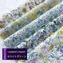 リバティカットクロス ホワイトグリーン 5種セット WhiteGreen【LIBERTY PRINT】おためし/リバティはぎれ/約30×25cm 5種類カット…