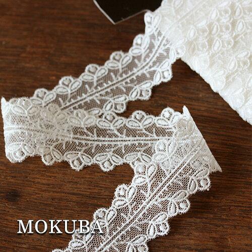 チュールレース【MOKUBA 木馬】日本製《資馬材》高級メーカーMOKUBA 繊細デザインのチュールレース 幅30mm(30cm単位)
