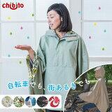 chibitoサイクルレインポンチョ