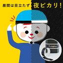 黒い 反射テープ 「Kuropika」 リフレクター ブラック 再帰性 反射材 シール 通勤通学 塾帰り ジョギング サイクリン…
