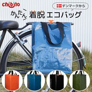 自転車用 サイドバッグ 「COBAG」 ブラック ブルー オレンジ グリーン パニアバッグ リアキャリア 防水 大容量 エコバッグ 折りたたみ コンパクト トート 買い物 ショッピングバッグ bikezac ピ