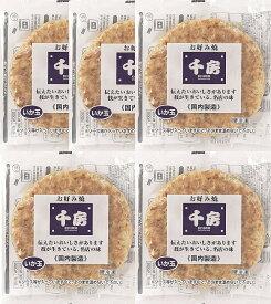 本場大阪の味「千房」お好み焼いか玉×5枚