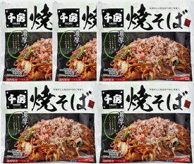 「千房」大阪名店の味焼そば236g×5個(トレー付き)