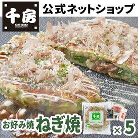 【千房公式】ねぎ焼(牛すじこんにゃく) 5枚 冷凍 レンジで簡単 本場大阪の味 自宅用