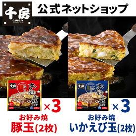 【送料無料】千房公式 千房お好み焼2枚KN-3 6個セット 本場大阪の味 粉もん 冷凍 レンジで簡単 本場大阪の味 自宅用