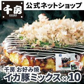千房公式【送料無料】イカ豚ミックス 10枚 冷凍 レンジで簡単 本場大阪の味 自宅用