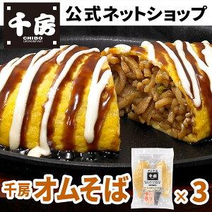 【千房公式】オムそば2食入 510g 3個セット 冷凍 レンジで簡単 本場大阪の味 自宅用