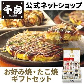 【送料無料】千房公式 お好み焼・たこ焼ギフトセット ギフト 贈り物 冷凍 レンジで簡単 本場大阪の味 お祝い 内祝い 粉もん お手軽