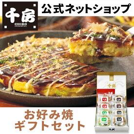 【送料無料】千房公式 お好み焼ギフトセット ギフト 贈り物 冷凍 レンジで簡単 本場大阪の味 お祝い 内祝い 粉もん お手軽