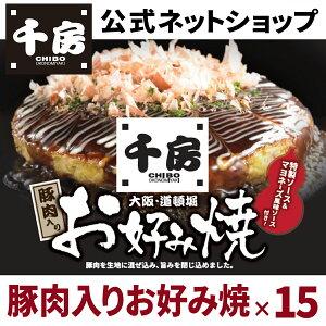 千房公式【送料無料】千房豚肉入りお好み焼 235g 15枚 冷凍 レンジで簡単 本場大阪の味 自宅用