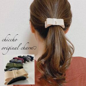 【original charm ribbon】ヘアアクセサリー ヘアクリップ バナナクリップ 結婚式 リボン 花 バレッタ バナナクリップアーチ型 大きめ 小さめ しっかり シンプル 黒 高級 スカーフ 可愛い おしゃれ